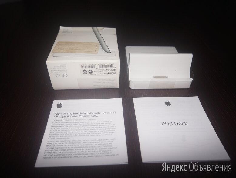 Док-станция Apple iPad Dock 2 по цене 800₽ - Док-станции, фото 0