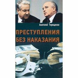 Юридическая литература - Преступление без наказания. Терещенко А., 0