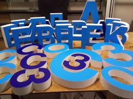 Рекламные конструкции и материалы - Рекламные вывески.  Световые буквы . Печать…, 0
