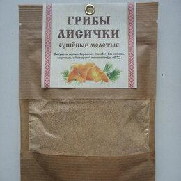 Продукты - Грибы лисички сушеные молотые, 50гр, 0
