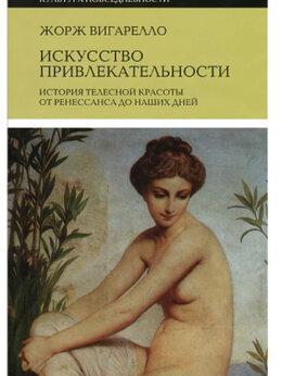 """Искусство и культура - """"Искусство привлекательности""""  Ж. Вигарелло, 0"""