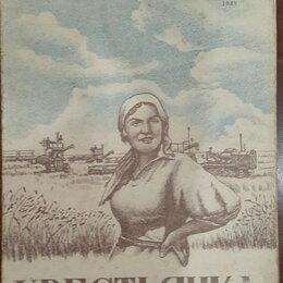 """Другое - Журнал """"Крестьянка"""" 1939 год № 17, 0"""