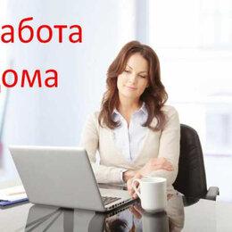 Специалисты - Консультант онлайн (подработка), 0
