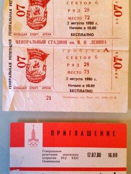 Билеты - Билеты и приглашения на репетиции открытия и…, 0