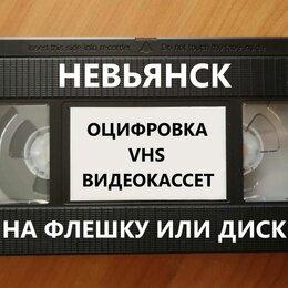 Фото и видеоуслуги - Невьянск. Оцифровка видеокассет VHS, 0