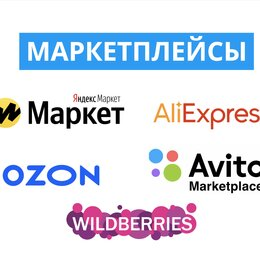 IT, интернет и реклама - Менеджер маркетплейсов, 0