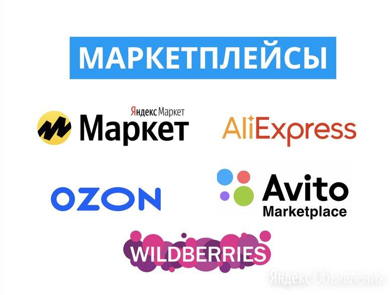 Менеджер маркетплейсов - Маркетинг, реклама, PR, фото 0