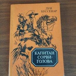 Прочее - Книга Капитан Сорвиголова, 0