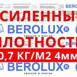 Поликарбонат - Сотовый поликарбонат BEROLUX 4мм (УСИЛЕННЫЙ), 0