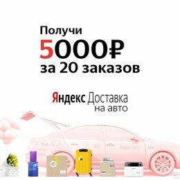 Курьеры - Водитель-курьер с личным автомобилем  (ежедневные выплаты), 0
