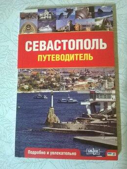 Прочее - Севастополь путеводитель 2009 год, 0