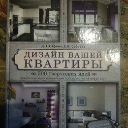 Дом, семья, досуг - Дизайн вашей квартиры.500 творческих идей, 0
