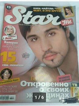 """Журналы и газеты - Журнал """"Стар Хит"""" 2008, Билан на обложке., 0"""