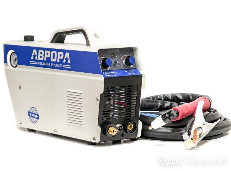Аппарат плазменной резки аврора Джет 40 по цене 14600₽ - Плазменная резка, фото 0