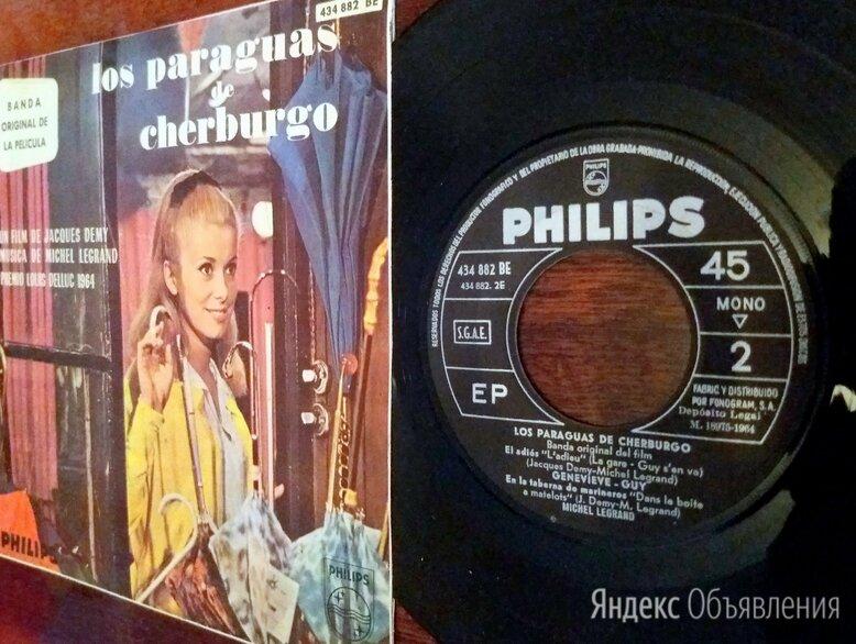 Виниловый диск  Шербургские зонтики (Катрин Денёв)   по цене 800₽ - Виниловые пластинки, фото 0