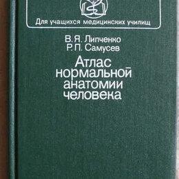 Словари, справочники, энциклопедии - В.Я. Липченко, Р.П. Самусев. Атлас нормальной анатомии человека, 0
