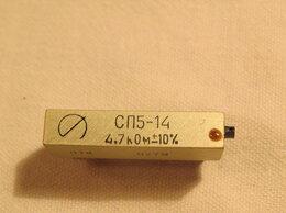 Запчасти к аудио- и видеотехнике - Переменный резистор сп5-14, 0