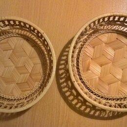 Хлебницы и корзины для хлеба - Тарелочки плетеные из соломы, диаметр 20,5см, 3шт. НОВЫЕ., 0
