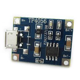 Радиодетали и электронные компоненты - Модуль зарядки Li-ion аккум. TP4056, 0