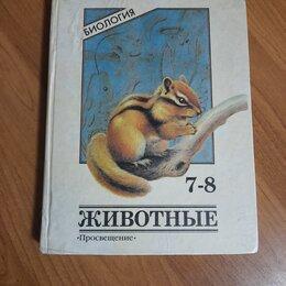 Наука и образование - Биология животные 7-8 класс, 0
