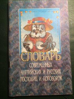 Детская литература - Словарь современных английских и русских…, 0