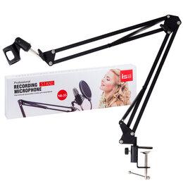 Микрофоны - Настольная микрофонная стойка HY-NB35 пантограф, 0