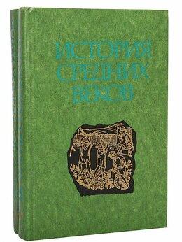 Наука и образование - Книга «История средних веков. В 2-х томах, 0