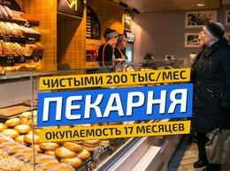 Общественное питание - Готовый бизнес пекарня, 0