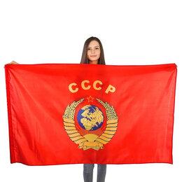 Флаги и гербы - Флаг СССР 90/145 см., 0