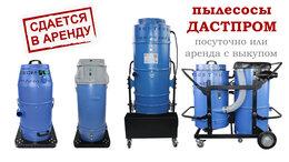 Профессиональные пылесосы - Аренда пылесоса промышленного, 0