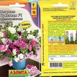 Семена - Петуния Букетная крупноцветковая махровая АЭЛИТА 7шт, 0