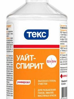 Растворители - Уайт-спирит 0,4 кг Текс, 0