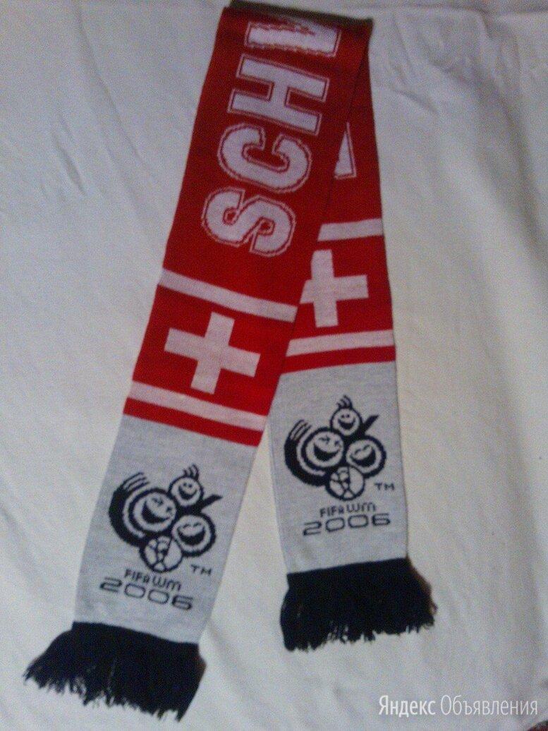 Шарф сборной Швейцарии по футболу по цене 500₽ - Аксессуары и принадлежности, фото 0