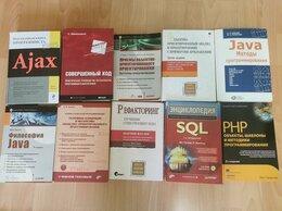 Компьютеры и интернет - Книги по IT, 0