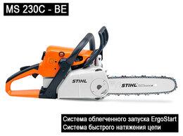 Электро- и бензопилы цепные - Бензопила Stihl MS 230C-BE (1123-200-0736-1), 0