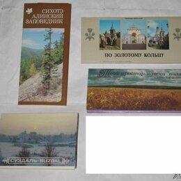 Открытки - Комплекты открыток (2), 0