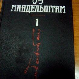 Художественная литература - Мандельштам собрание сочинений в 4 томах, 0