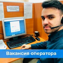 Консультанты - Оператор-консультант, 0