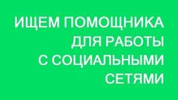 Личный помощник - Специалист на чаты/соц.сети (Без опыта), 0