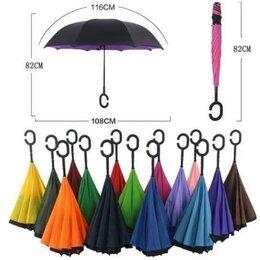Зонты от солнца - Зонт Наоборот, складывается в обратную сторону, 0