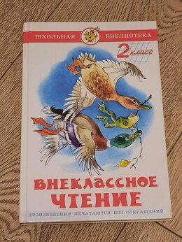 Детская литература - Внеклассное чтение 2 класс школьная библиотека, 0