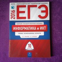 Учебные пособия - ЕГЭ 2016 Информатика и ИКТ. Типовые экзаменационные варианты, 0