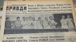 Журналы и газеты - Газета Правда 1938 г. Сталин Ежов Коккинаки, 0