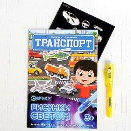 Детская литература - Рисунки светом - активити-книжка, 0