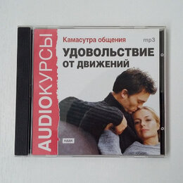 "Книги в аудио и электронном формате - Аудиокурс ""Камасутра общения"", 0"