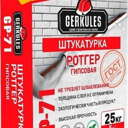 Фактурные декоративные покрытия - Штукатурка гипсовая Ротгер Геркулес GP-71, 25 кг, 0
