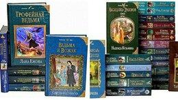 Книги в аудио и электронном формате - Серия Колдовские миры 263 книги, 0