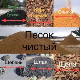 Строительные смеси и сыпучие материалы - Песок, щебень, шлак, пгс, с доставкой Архангельск , 0