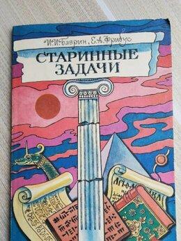 """Прочее - Книга """"Старинные Задачи"""", 0"""