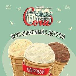 Продавец - Продавец Мороженого, 0
